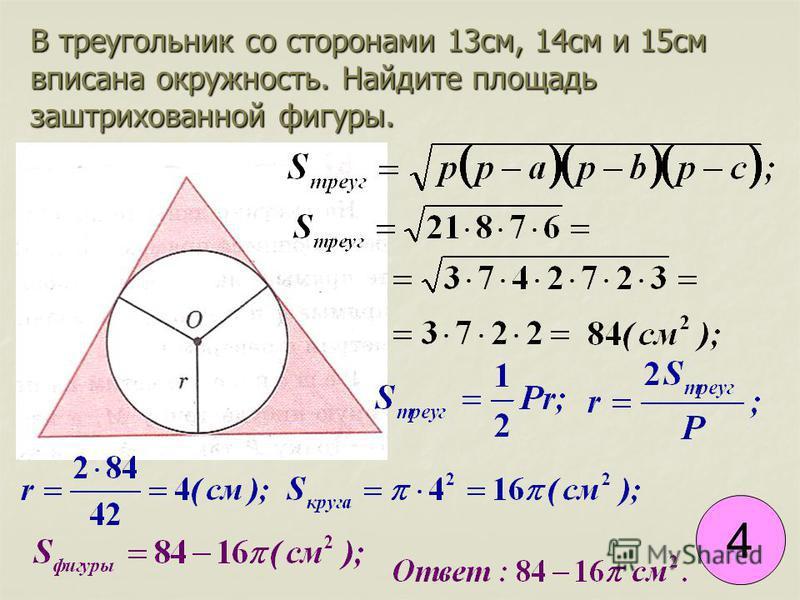 В треугольник со сторонами 13 см, 14 см и 15 см вписана окружность. Найдите площадь заштрихованной фигуры. 4