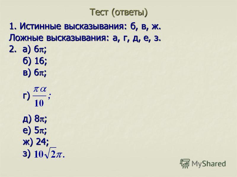 Тест (ответы) 1. Истинные высказывания: б, в, ж. Ложные высказывания: а, г, д, е, з. 2. а) 6 ; б) 16; в) 6 ; г) д) 8 ; е) 5 ; ж) 24; з)