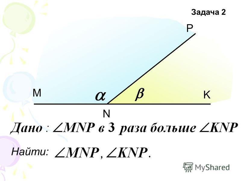 M P K N Задача 2 Найти: