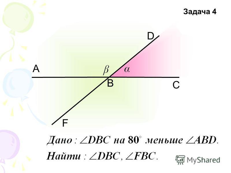 С А В D Задача 4 F