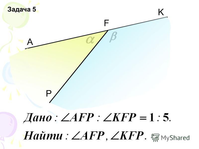 K Задача 5 А F P