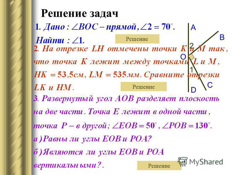 Решение задач А В О С D 2 1 Решение