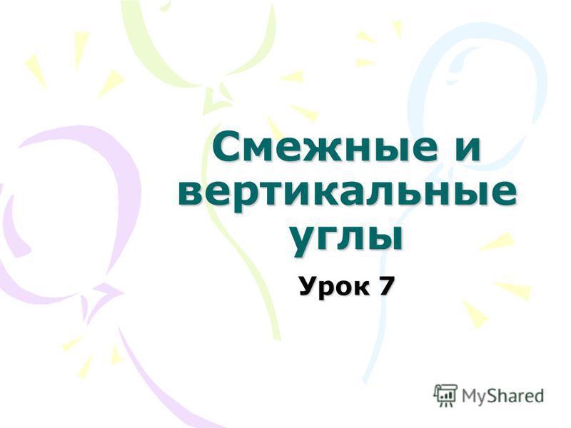 Смежные и вертикальные углы Урок 7