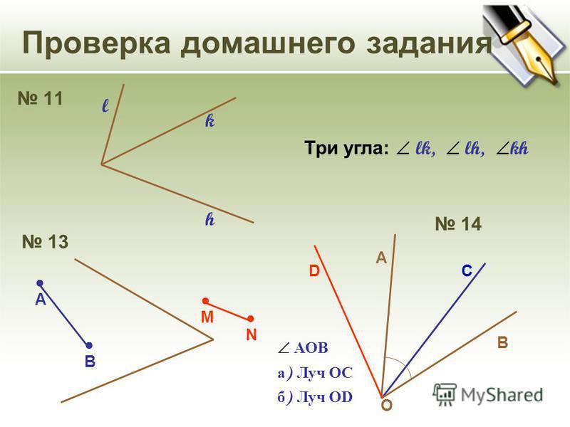Проверка домашнего задания 11 k h l Три угла: lk, lh, kh 14 В А N M 13 С А В О D АОВ а ) Луч ОС б ) Луч О D