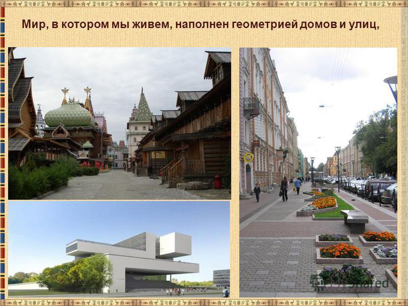 Мир, в котором мы живем, наполнен геометрией домов и улиц,