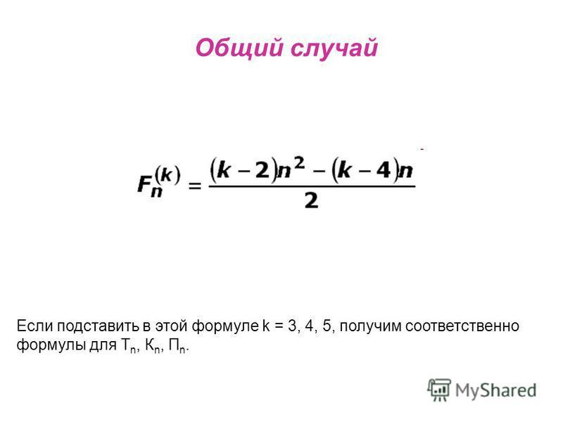 Общий случай Если подставить в этой формуле k = 3, 4, 5, получим соответственно формулы для Т n, К n, П n.