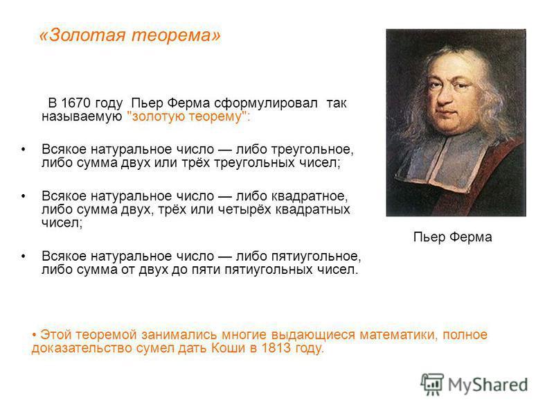 В 1670 году Пьер Ферма сформулировал так называемую