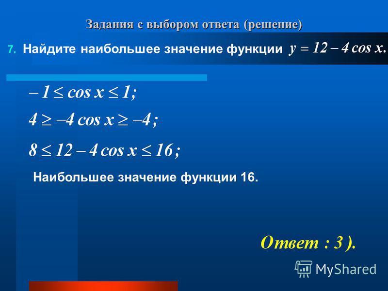 Задания с выбором ответа (решение) 7. Найдите наибольшее значение функции Наибольшее значение функции 16.