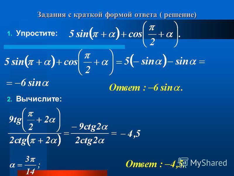 Задания с краткой формой ответа ( решение) 1. Упростите: 2. Вычислите: