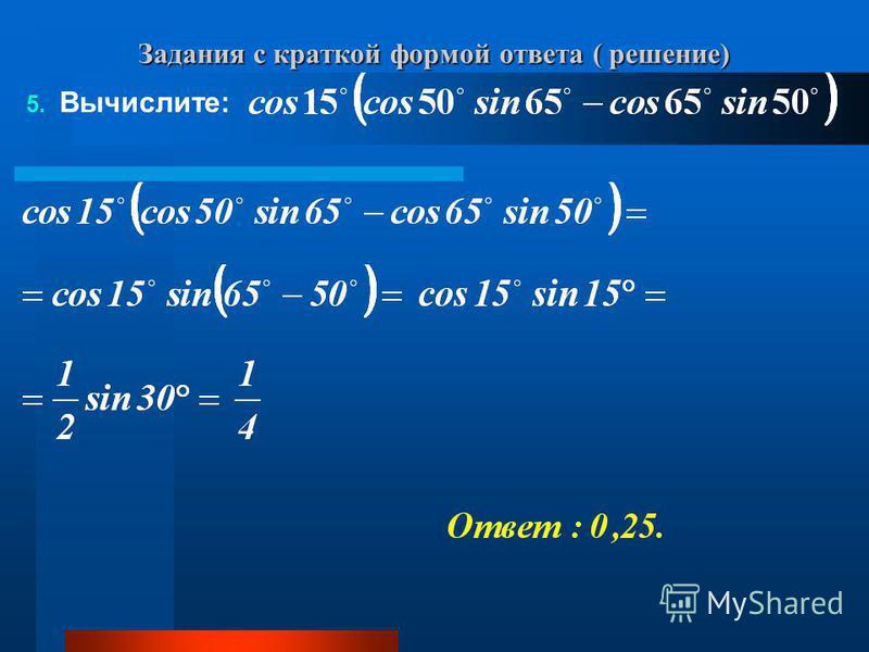 Задания с краткой формой ответа ( решение) 5. Вычислите: