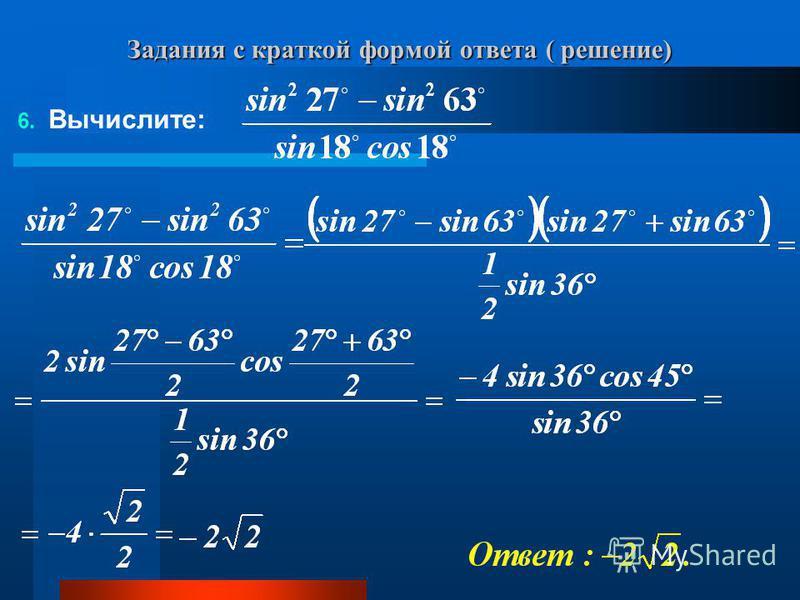 Задания с краткой формой ответа ( решение) 6. Вычислите: