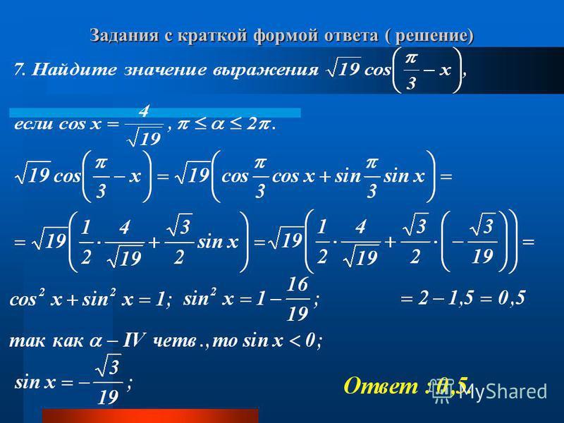 Задания с краткой формой ответа ( решение)