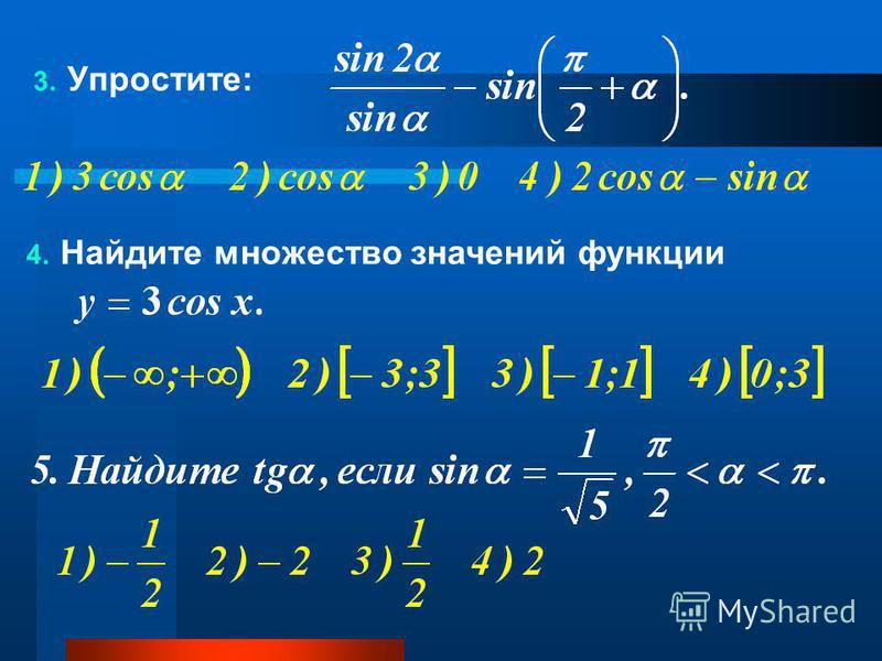3. Упростите: 4. Найдите множество значений функции
