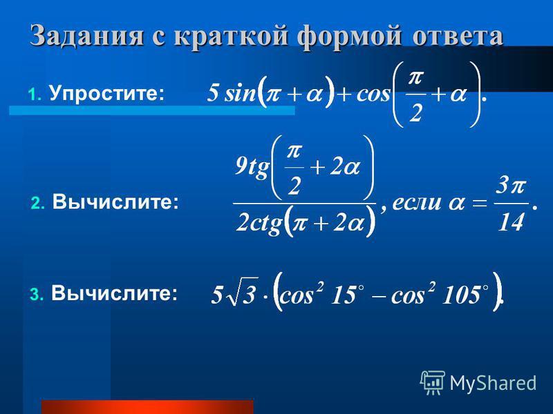 Задания с краткой формой ответа 1. Упростите: 2. Вычислите: 3. Вычислите: