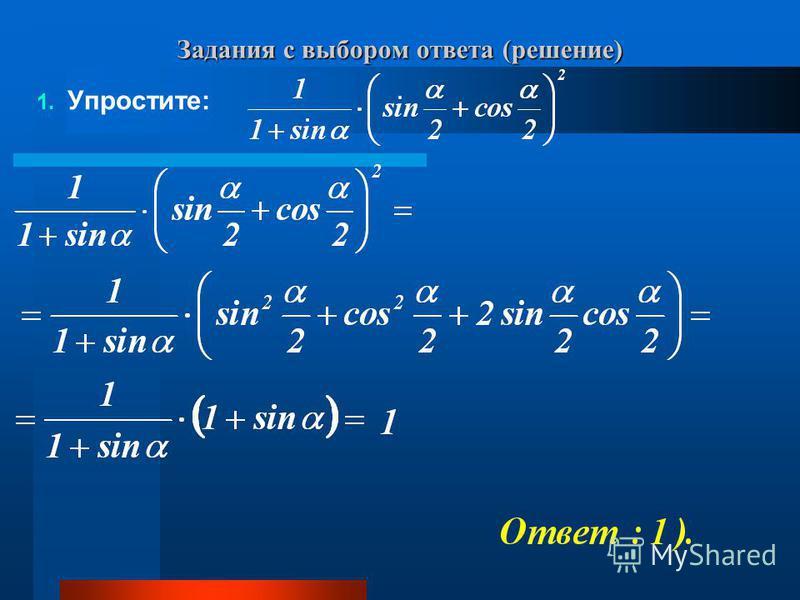 Задания с выбором ответа (решение) 1. Упростите: