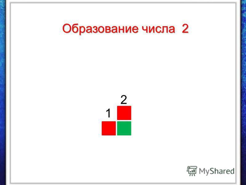 2 Образование числа 2 1