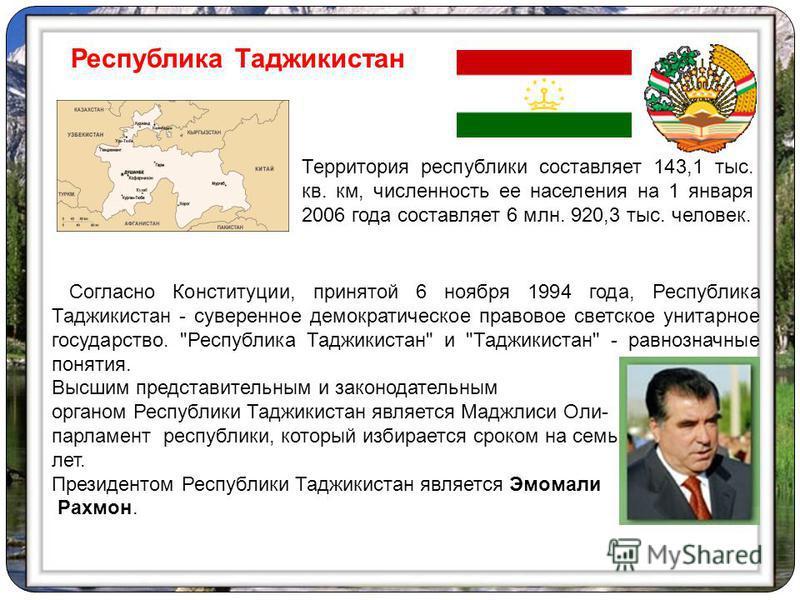Согласно Конституции, принятой 6 ноября 1994 года, Республика Таджикистан - суверенное демократическое правовое светское унитарное государство.