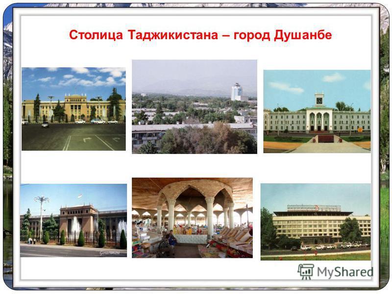 Столица Таджикистана – город Душанбе
