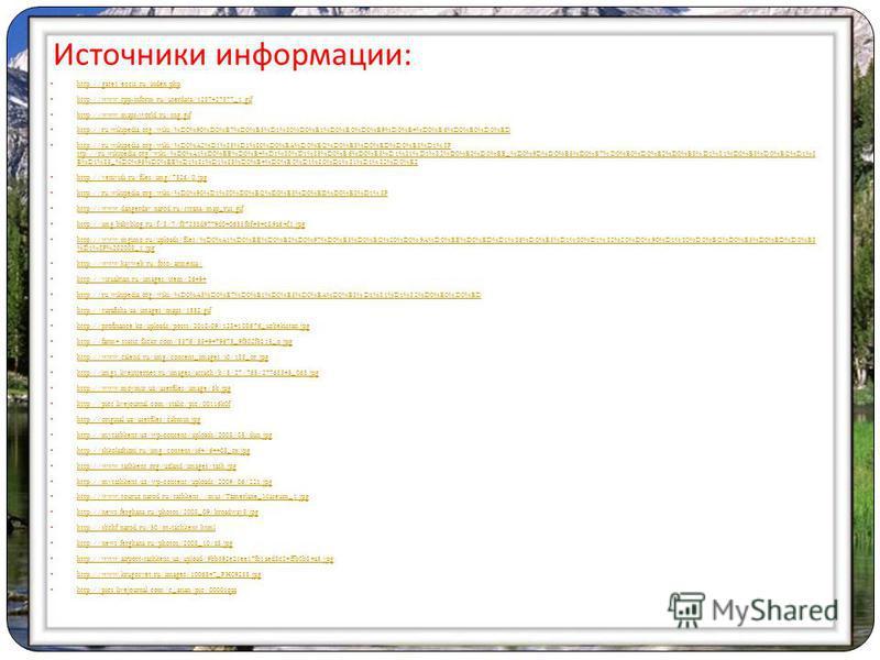 Источники информации : http://gate1.eccis.ru/index.php http://www.tpp-inform.ru/userdata/1287427377_1. gif http://www.maps-world.ru/sng.gif http://ru.wikipedia.org/wiki/%D0%90%D0%B7%D0%B5%D1%80%D0%B1%D0%B0%D0%B9%D0%B4%D0%B6%D0%B0%D0%BD http://ru.wiki