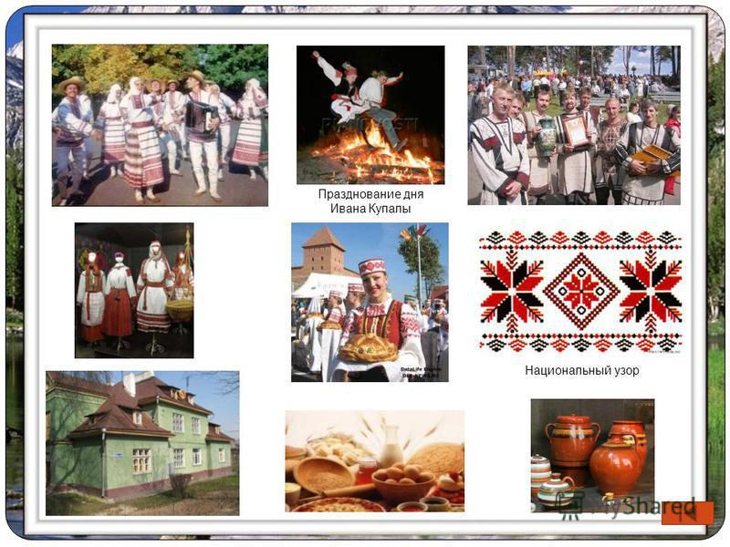Празднование дня Ивана Купалы Национальный узор