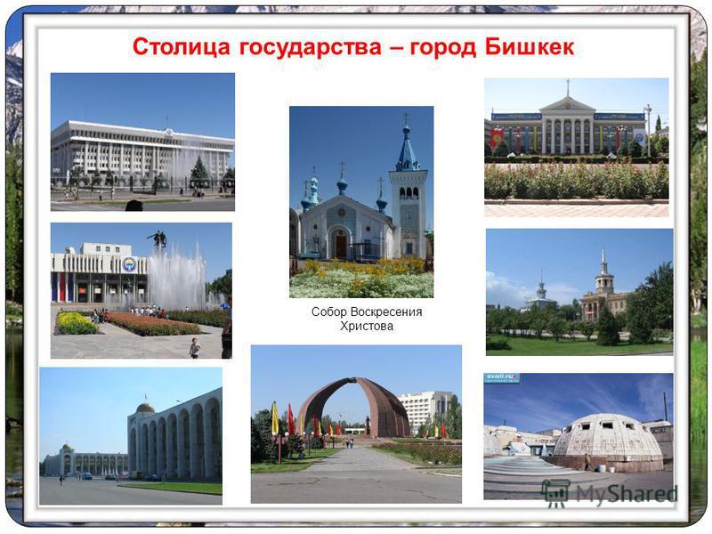 Столица государства – город Бишкек Собор Воскресения Христова