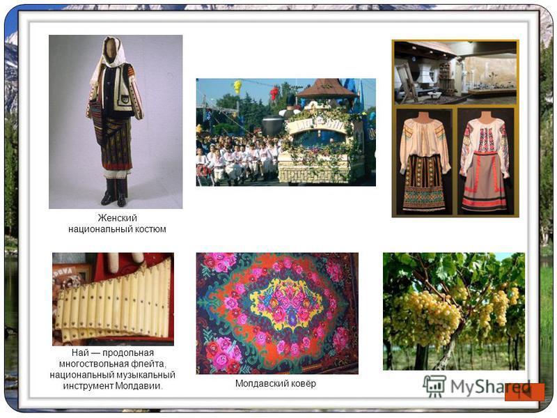 Най продольная многоствольная флейта, национальный музыкальный инструмент Молдавии. Молдавский ковёр Женский национальный костюм