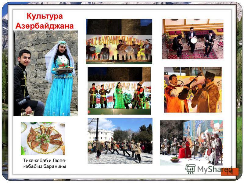 Культура Азербайджана Тикя-кебаб и Люля- кебаб из баранины