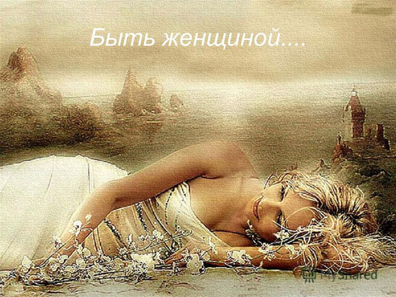 Быть женщиной....