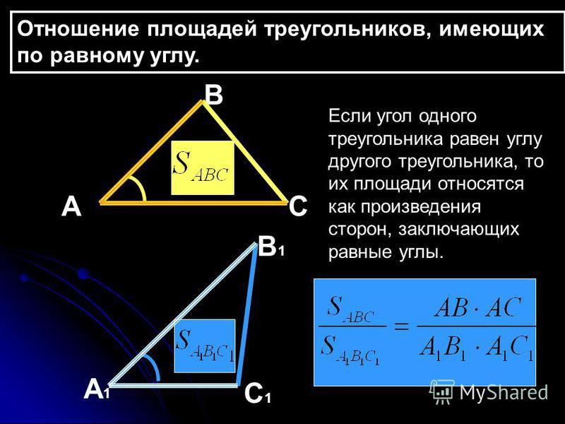 Отношение площадей треугольников, имеющих по равному углу. А В1В1 А1А1 С1С1 С В Если угол одного треугольника равен углу другого треугольника, то их площади относятся как произведения сторон, заключающих равные углы.