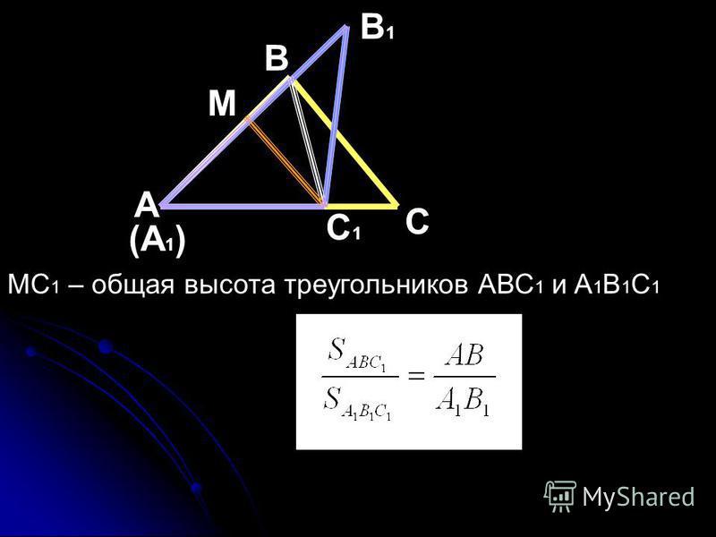 В А С В1В1 (А 1 ) С1С1 M MC 1 – общая высота треугольников АВС 1 и A 1 В 1 С 1