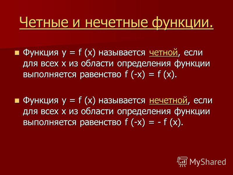 0 х у 4 2 2 -2 -4 4 6 -6 6 8 -8 8 10 -10 10 12 -12 12 У=0