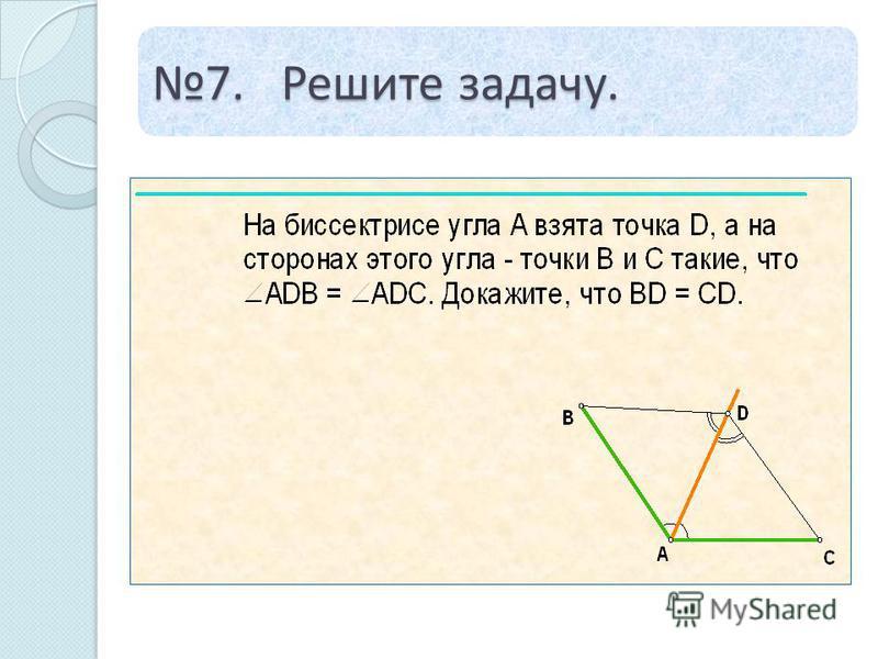 7. Решите задачу.