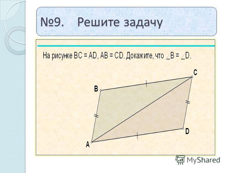 9. Решите задачу