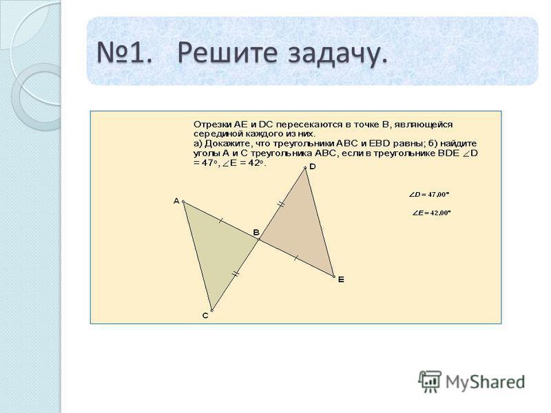 1. Решите задачу.