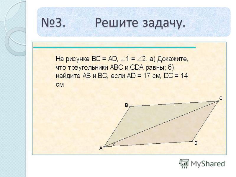 3. Решите задачу.