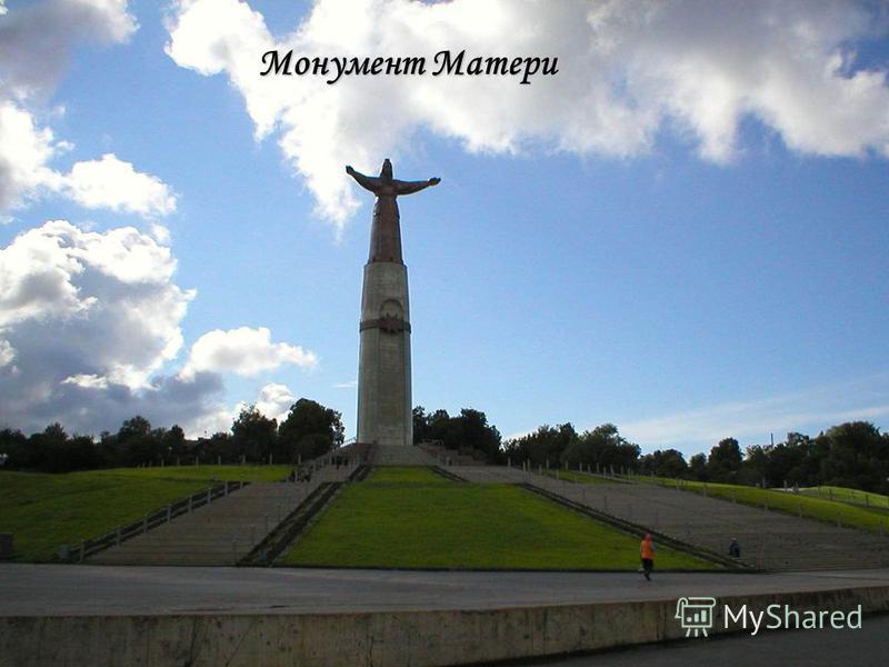 Монумент Матери
