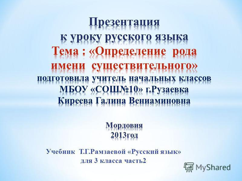 Учебник Т.Г.Рамзаевой «Русский язык» для 3 класса часть 2