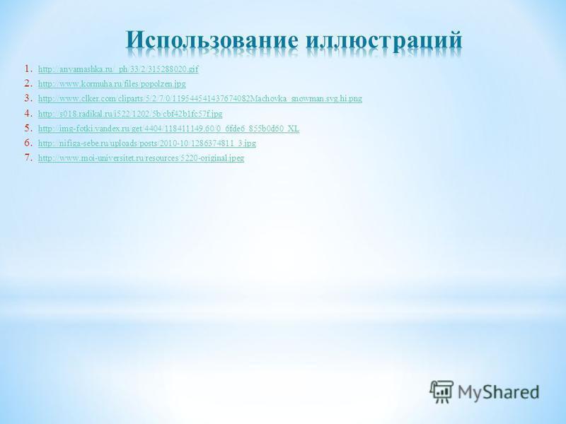 1. http://anyamashka.ru/_ph/33/2/315288020. gif http://anyamashka.ru/_ph/33/2/315288020. gif 2. http://www.kormuha.ru/files/popolzen.jpg http://www.kormuha.ru/files/popolzen.jpg 3. http://www.clker.com/cliparts/5/2/7/0/119544541437674082Machovka_snow