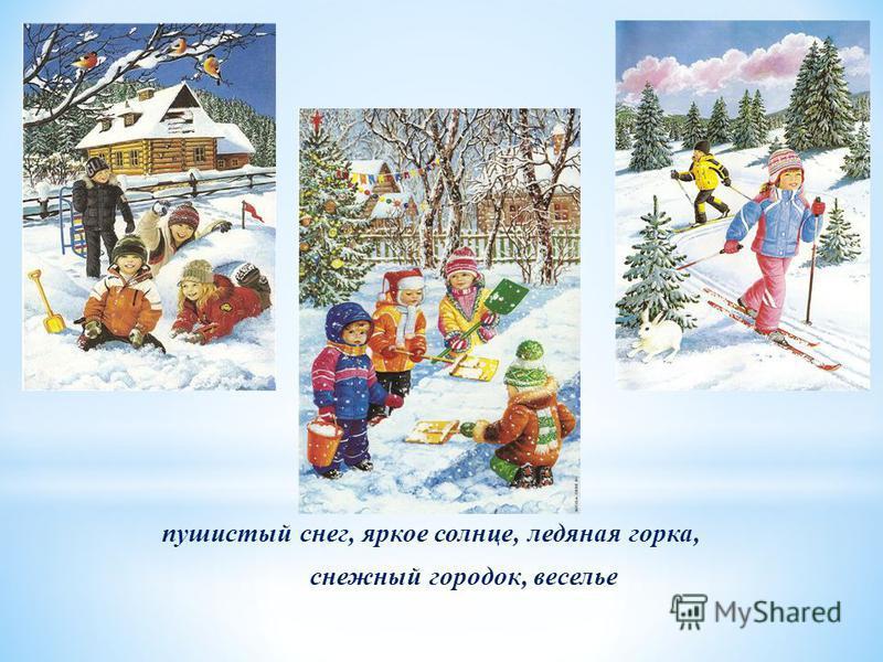 пушистый снег, яркое солнце, ледяная горка, снежный городок, веселье