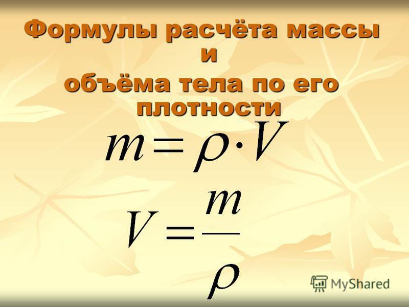Формулы расчёта массы и Формулы расчёта массы и объёма тела по его плотности