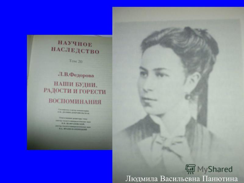 Людмила Васильевна Панютина 1851 - 1936