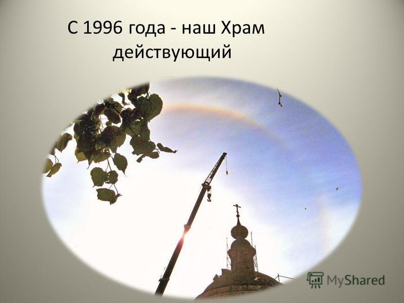 С 1996 года - наш Храм действующий