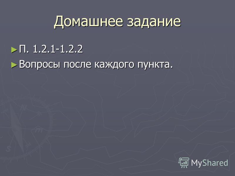 Домашнее задание П. 1.2.1-1.2.2 П. 1.2.1-1.2.2 Вопросы после каждого пункта. Вопросы после каждого пункта.