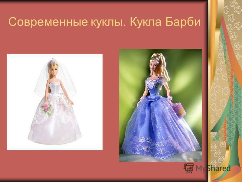 Современные куклы. Кукла Барби