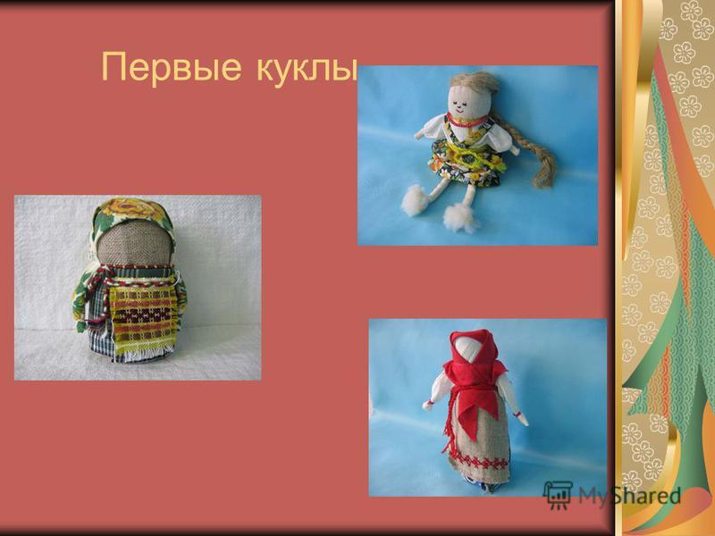 Первые куклы