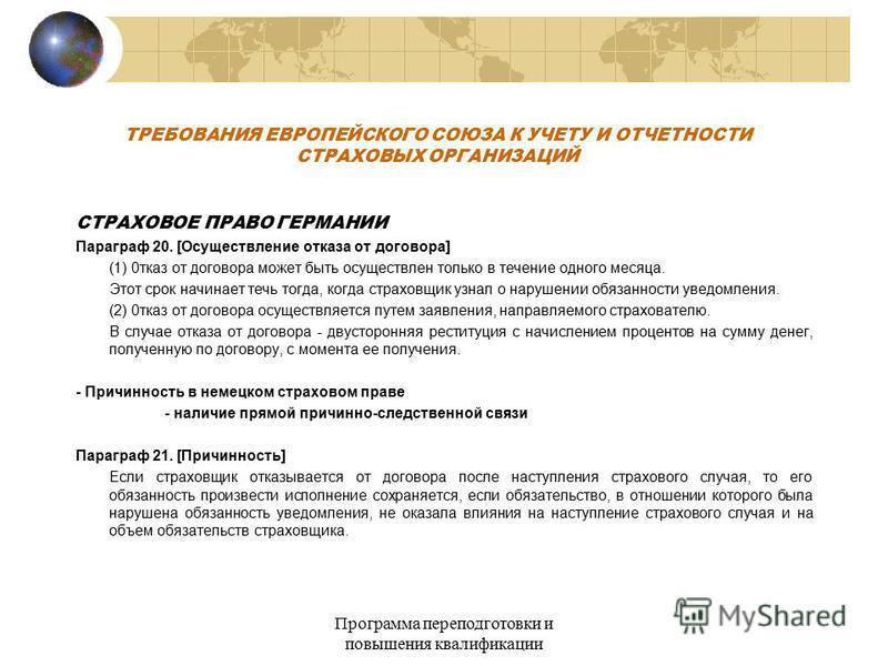 Программа переподготовки и повышения квалификации ТРЕБОВАНИЯ ЕВРОПЕЙСКОГО СОЮЗА К УЧЕТУ И ОТЧЕТНОСТИ СТРАХОВЫХ ОРГАНИЗАЦИЙ СТРАХОВОЕ ПРАВО ГЕРМАНИИ Параграф 20. [Осуществление отказа от договора] (1) 0 тказ от договора может быть осуществлен только в