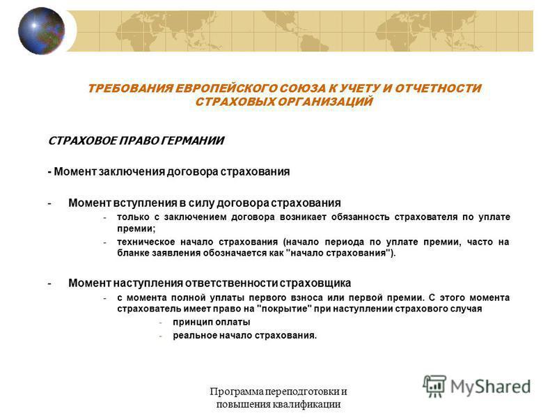 Программа переподготовки и повышения квалификации ТРЕБОВАНИЯ ЕВРОПЕЙСКОГО СОЮЗА К УЧЕТУ И ОТЧЕТНОСТИ СТРАХОВЫХ ОРГАНИЗАЦИЙ СТРАХОВОЕ ПРАВО ГЕРМАНИИ - Момент заключения договора сстрахования -Момент вступления в силу договора сстрахования -только с за