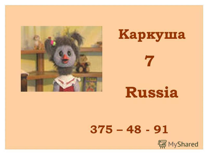 Каркуша 7 Russia 375 – 48 - 91