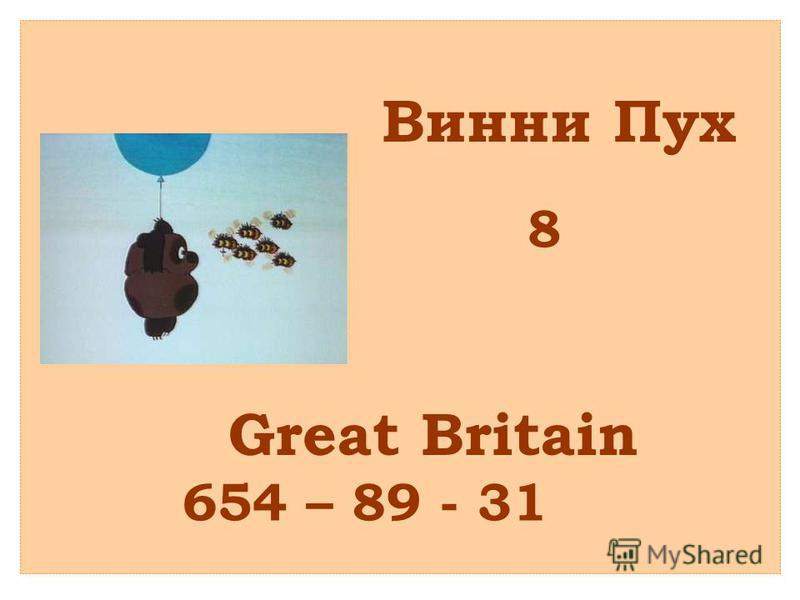 Винни Пух 8 Great Britain 654 – 89 - 31