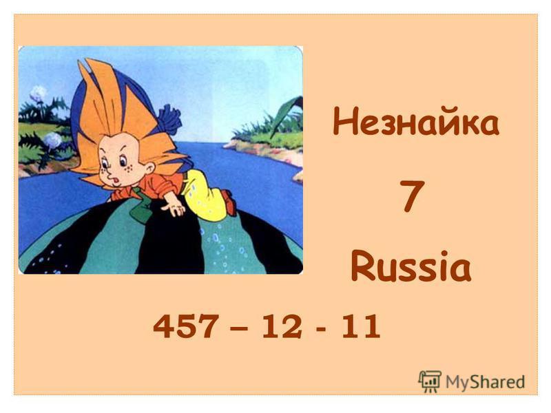 Незнайка 7 Russia 457 – 12 - 11
